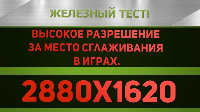 Разрешение 2880х1620 как сглаживание.