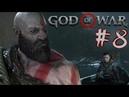 God of war 4 бог войны Пожирателем душ Продолжаем сюжетку Топ слэшер Прохождение ps4 pro