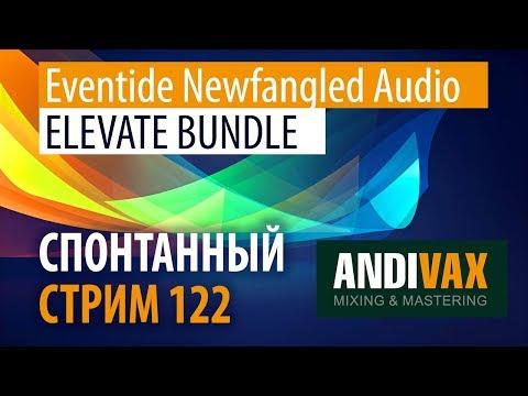AV CC 122 - EVENTIDE NEWFANGLED AUDIO ELEVATE Bundle РОЗЫГРЫШ