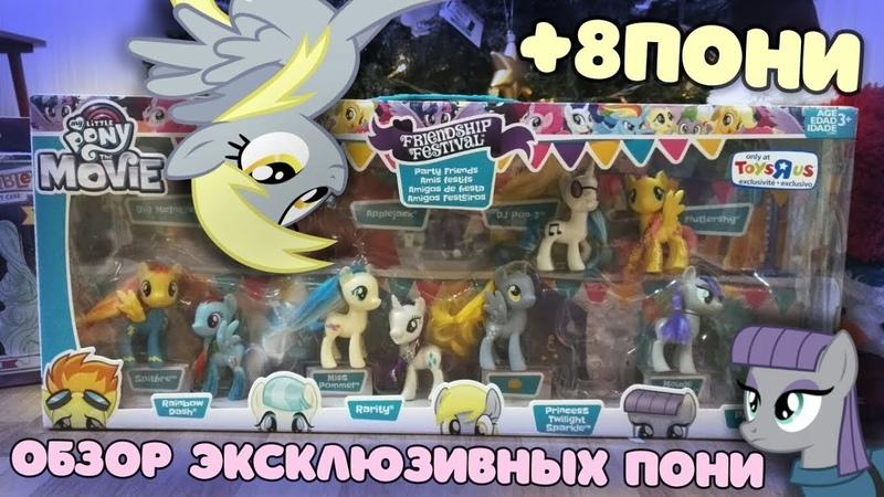 8 редких пони | Эксклюзивный сет My little pony the movie | Коко Помель, Мод Пай, Спитфаер, Дерпи