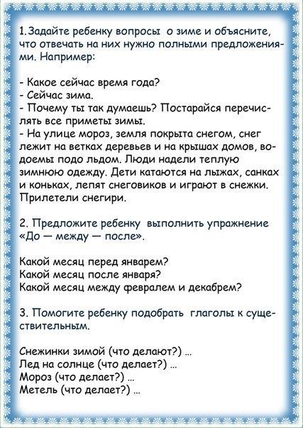 Картинки по запросу Рекомендации для родителей по лексической теме [Зима]