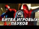 Лучшая игра по Новому Человеку Пауку The Amazing Spider Man VS The Amazing Spider Man 2
