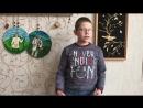 Можаев Владислав, 10 лет Два друга (Лебедев-Кумач В.И.)