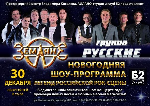 дом 2 новый год 2012 концерт смотреть онлайн бесплатно