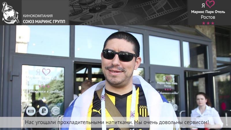 Гость из Уругвая рассказал, что его привлекло в «Маринс Парк Отель Ростов»