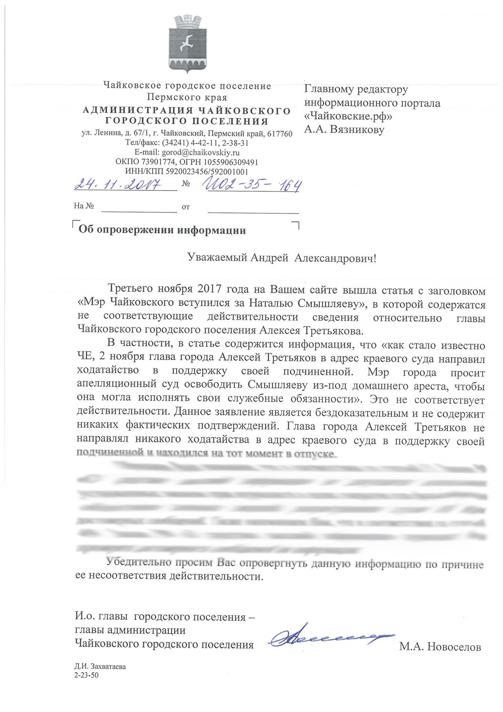 письмо от администрации к ЧЕ