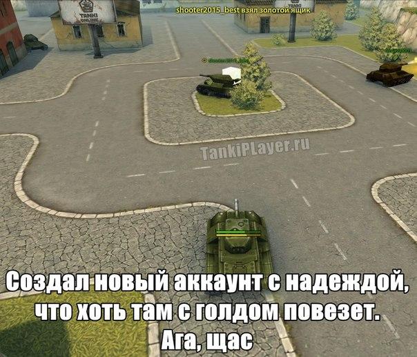Приколы танки онлайн