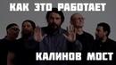 Как это работает - Калинов Мост Родная - партия баса