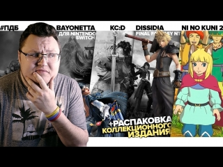 Ni No Kuni 2, Bayonetta, Dissidia: Final Fantasy NT и KC:D – #ПДБ
