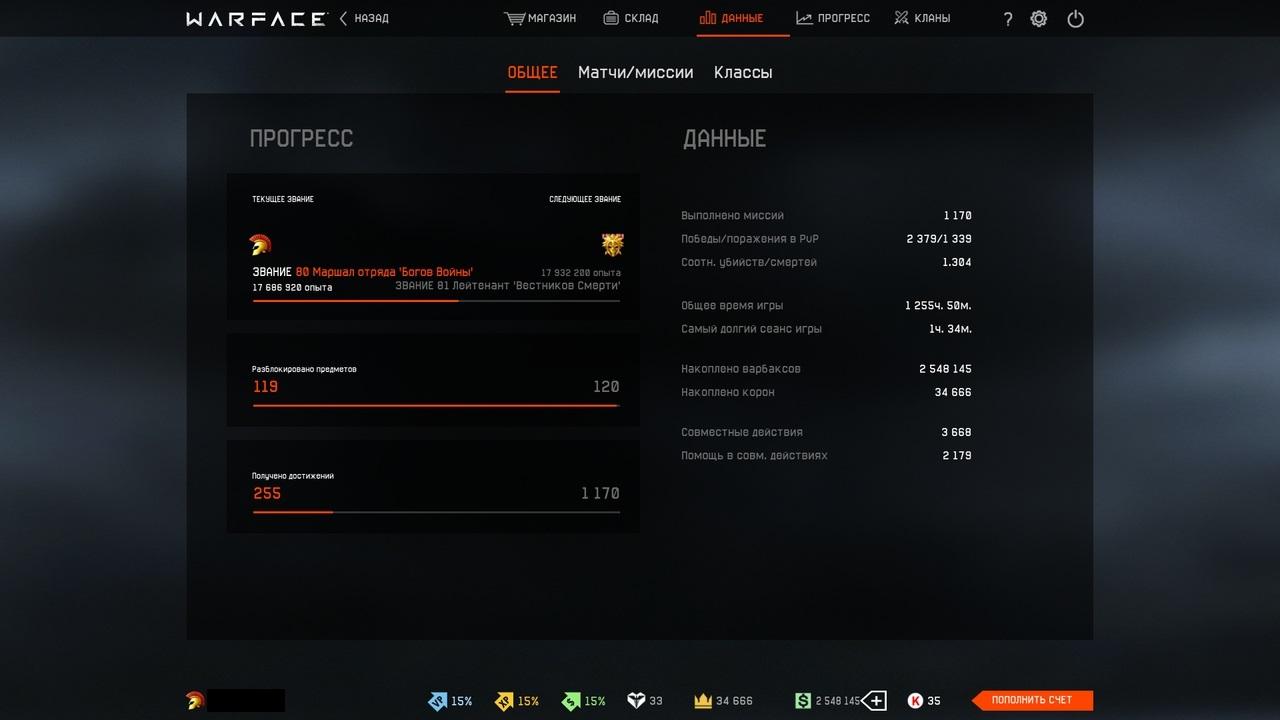 Продам личный аккаунт Warface 80 ранг -kPUCMas1qg