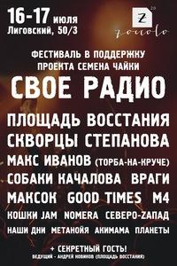 Поддержим СВОЕ РАДИО! @Zoccolo 2.0 [16-17.07.14]