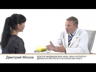 Что лечит врач остеопат
