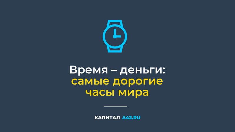 Время деньги самые дорогие часы мира