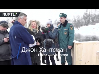 Посол США в России окунулся в прорубь