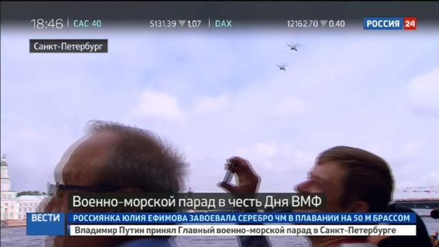 Новости на Россия 24 • Военно-морской парад в честь Дня ВМФ. Часть 3