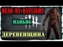 Dead by Daylight ☢ Страшный убийца Качаю ДЕРЕВЕНЩИНУ Измененные перки