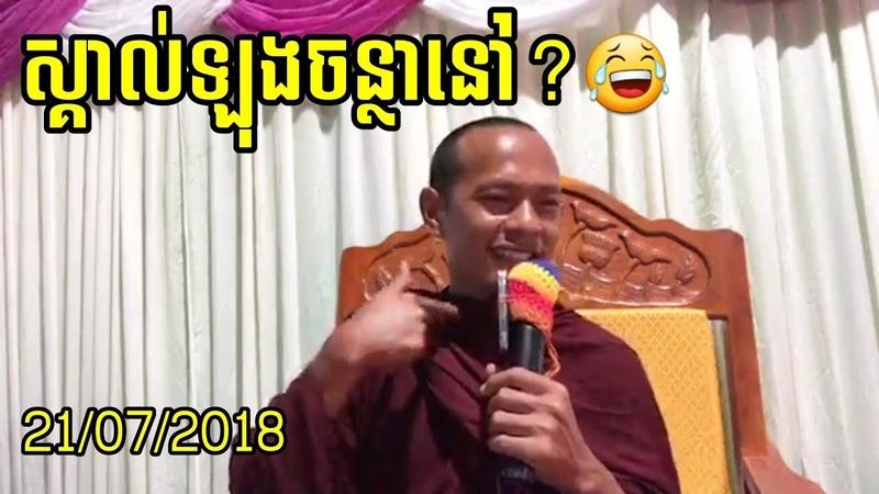 ថ្មីៗ 21/07/2018 - Long Chantha ,ធម្មទេសនា គ្រែទី០៣ នៅភូមិបាក់