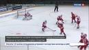 Новости на Россия 24 • Российские хоккеисты сегодня сыграли последний матч перед Олимпиадой