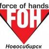 Эспандеры FORCE OF HANDS - Новосибирск