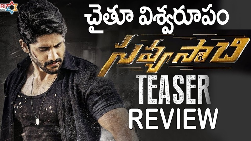 Savyasachi Teaser Review | Naga Chaitanya | Madhavan | Nidhhi Agerwal | Telugu Latest Movie