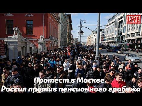 Протест в Москве.Россия против пенсионного грабежа / LIVE 09.09.18