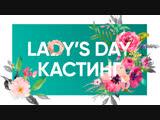 Кастинг LADY'S DAY 2019