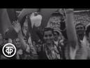 Твои ордена, комсомол. Серия 4. Идет эшелон комсомольцев. Документальный сериал о комсомоле 1969