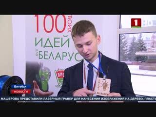 100 идей для Беларуси . Областной этап конкурса в Витебске   Белтелерадиокомпания