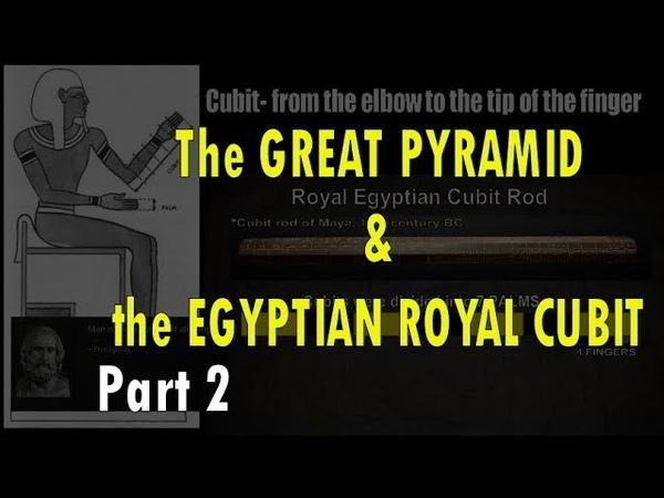 Великая пирамида и Египетский Королевский локоть часть 2