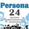 Профессиональная косметика Персона24 Красноярск