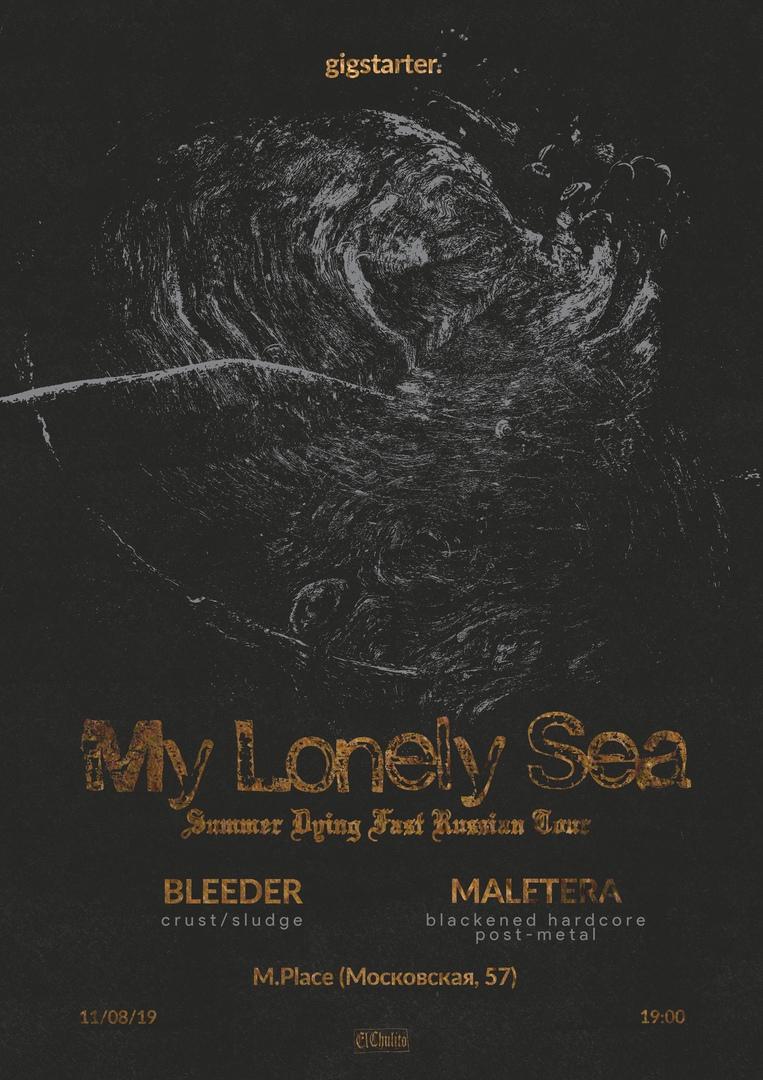 Афиша Саратов 11 августа / My Lonely Sea в Саратове