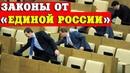 Каких законов напринимала Единая Россия