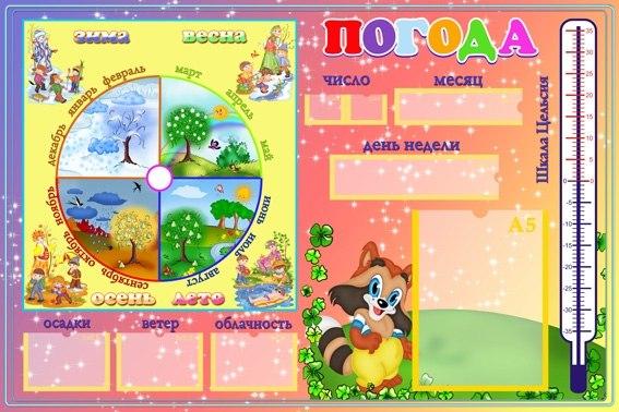 Фото календарь природы в детском саду своими руками фото