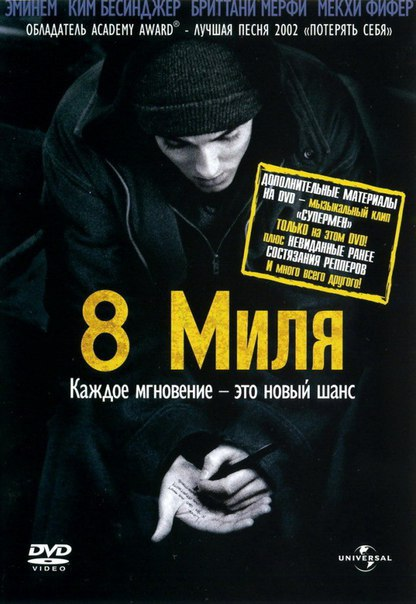 8 миля (2008)