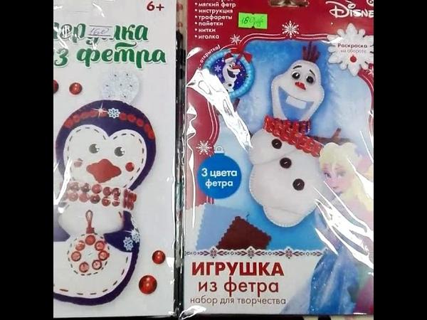 Игрушки из фетра. Новинки ноября в магазине Ониточки.