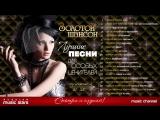Золотой Шансон - Лучшие Песни для Особых Ценителей (Сборник)