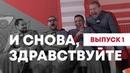 Дневник ХХХ Международного фестиваля команд КВН. Выпуск 1