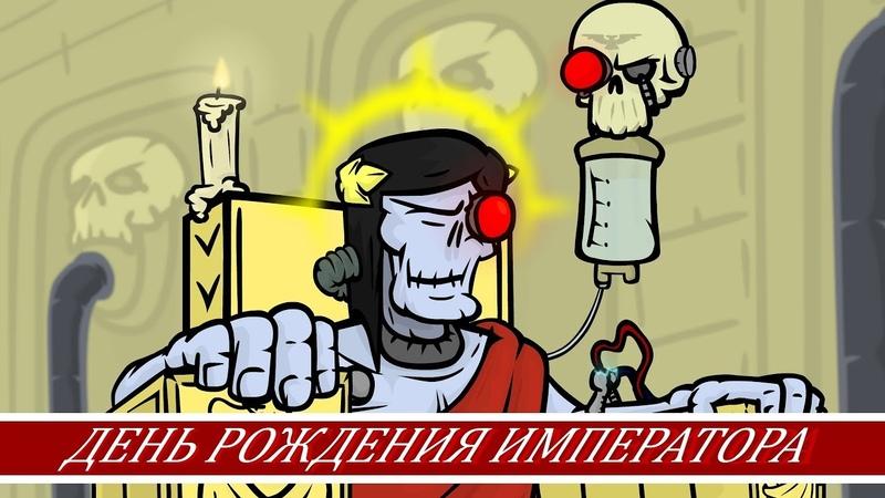 День Рождения Императора (Warhammer 40к)