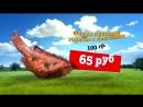 Акция с 16 07 по 5 08 2018 Окунь красный горячего копчения горбуша филе соломка mp4