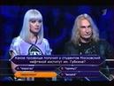А. Иванов и Натали в телеигре Кто хочет стать миллионером? . 2013