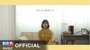 [MV] withyou (위드유) - Love is (사랑이란 건)