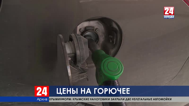Снизить цену на горючее в Крыму