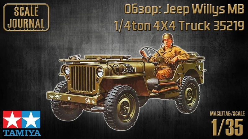 ОБЗОР: Jeep Willys MB 1/4 ton 4X4 Truck (Tamiya 35219)
