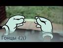 Восточный Округ - Вредные привычки Музыка от накуренных для накуренных 300 Гонцы 420