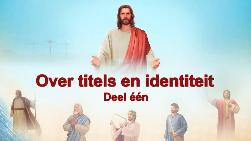 Uitspraken van Christus van de laatste dagen 'Over titels en identiteit' Deel één
