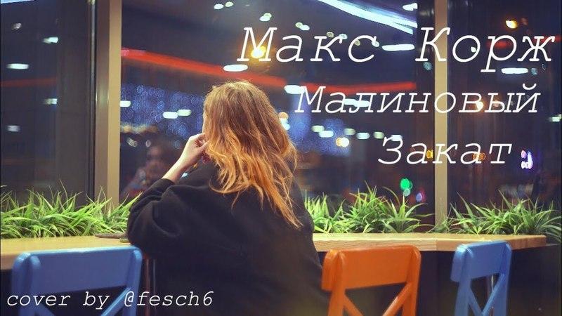 Макс Корж - Малиновый закат (cover by @fesch6)
