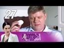 Морозова 2 сезон 27 серия Чужая жена (2018) Детектив @ Русские сериалы