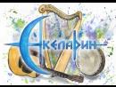 Акеларин - Ev Sist