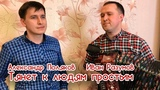 Иван Разумов и Александр Поляков - Тянет к людям простым
