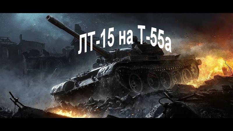 Лбз ЛТ-15 на Т-55а